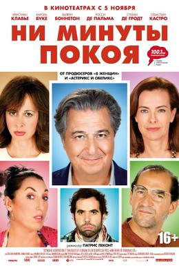 Постер фильма Ни минуты покоя (2014)