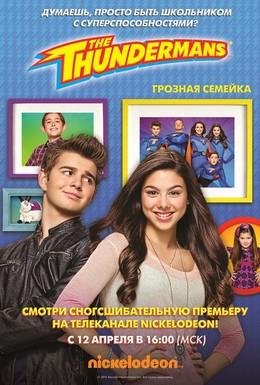 Постер фильма Грозная семейка (2013)