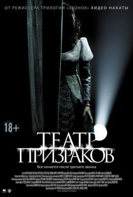 Постер фильма Театр призраков (2015)