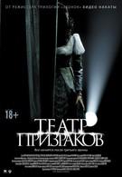Театр призраков (2015)