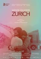 Цюрих (2015)