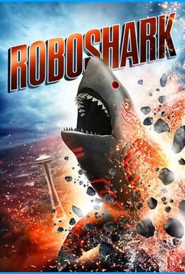 Постер фильма Акула-Робот (2015)
