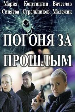 Постер фильма Капитан Журавлева (2015)