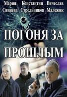 Погоня за прошлым (2015)
