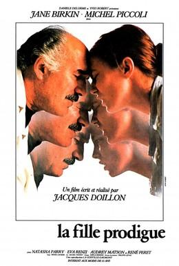 Постер фильма Блудная дочь (1981)