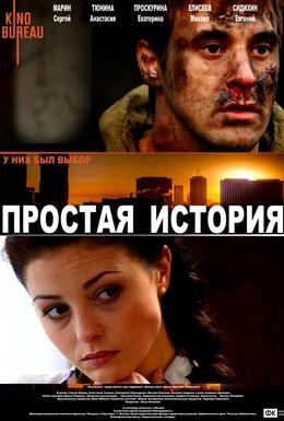 Постер фильма Простая история (2016)