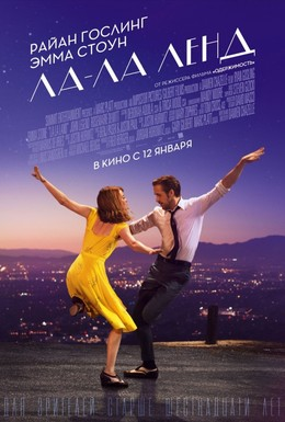 Постер фильма Ла-Ла Ленд (2016)