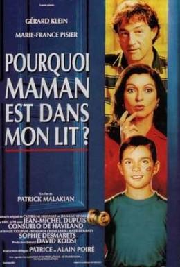 Постер фильма Почему мама в моей постели? (1994)
