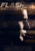 Альтернативные реальности (2015)