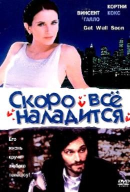 Постер фильма Скоро все наладится (2001)