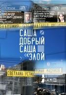 Саша добрый, Саша злой (2016)