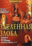 Затаенная злоба (2002)
