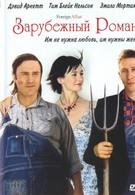 Зарубежный роман (2003)