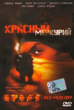 Постер фильма Красный меркурий (2005)