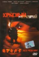 Красный меркурий (2005)