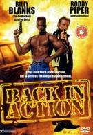Снова в бой (1993)