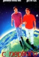 С первого взгляда (1996)