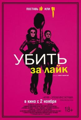 Постер фильма Убить за лайк (2017)