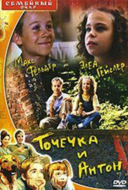 Постер фильма Точечка и Антон (1999)