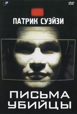 Постер фильма Письма убийцы (1998)