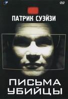 Письма убийцы (1998)