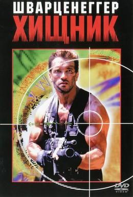 Постер фильма Хищник (1987)