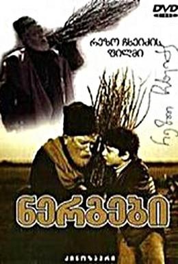 Постер фильма Саженцы (1972)