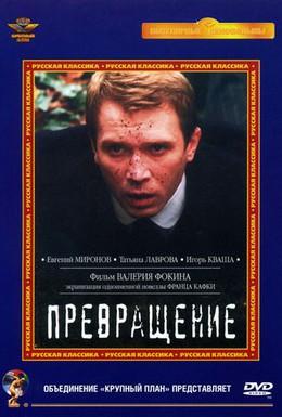 Постер фильма Превращение (2002)