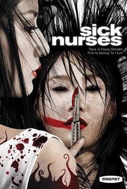 Постер фильма Больные медсестры (2007)