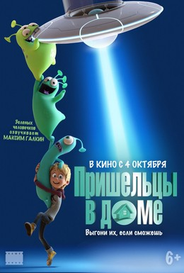 Постер фильма Пришельцы в доме (2018)