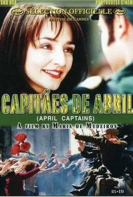 Постер фильма Капитаны апреля (2000)