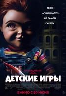 Детские игры (2019)