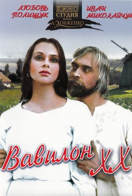 Постер фильма Вавилон XX (1979)