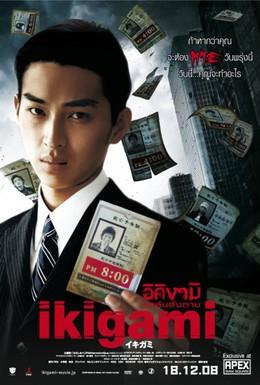 Постер фильма Извещение о смерти (2008)