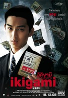 Извещение о смерти (2008)
