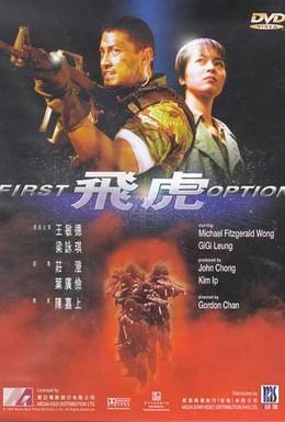Постер фильма Без компромиссов (1996)