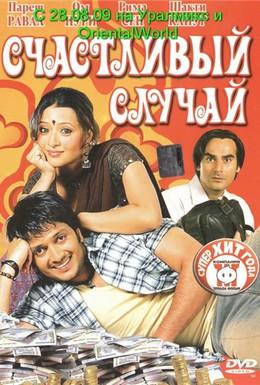 Постер фильма Счастливый случай (2006)