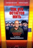 Тем, кто остается жить (1982)