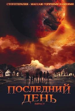 Постер фильма Последний день (2009)