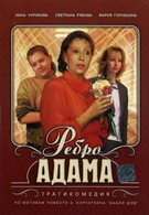 Ребро Адама (1990)