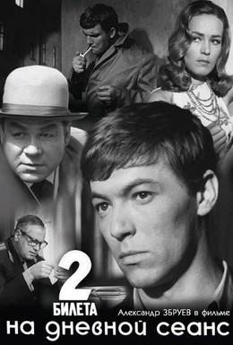 Постер фильма Два билета на дневной сеанс (1966)