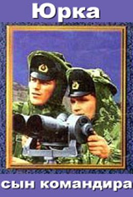Постер фильма Юрка – сын командира (1984)