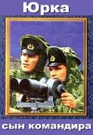 Юрка – сын командира (1984)
