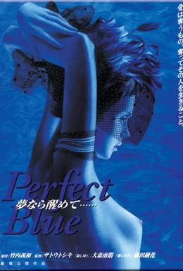 Постер фильма Совершенная грусть (2002)