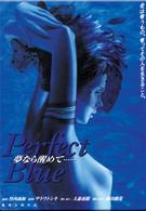 Совершенная грусть (2002)