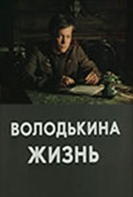 Постер фильма Володькина жизнь (1984)