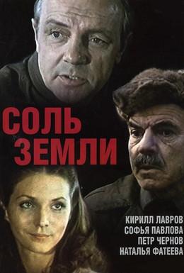 Постер фильма Соль земли (1978)