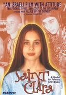 Святая Клара (1996)