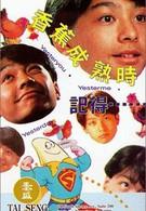 Воспоминания... Когда созревают бананы (1993)