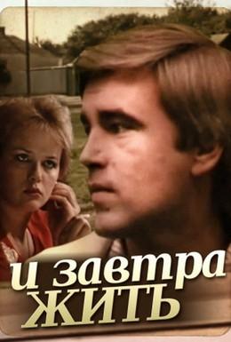 Постер фильма И завтра жить (1987)